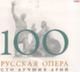 100 ЛУЧШИХ АРИЙ (Русская опера) мр3