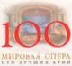100 ЛУЧШИХ АРИЙ  (Мировая опера) - мр3
