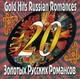 20 Золотых Русских Романсов CD