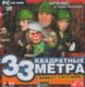 "33кв. м. ""Война с соседями"" -  PC 2CD-ROM; (ДВД)"