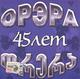 """ОРЭРА -""""45 лет"""" CD"""