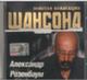 """РОЗЕНБАУМ АЛЕКСАНДР - """"Золотая коллекция шансона"""" CD"""