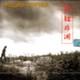 "АКВАРИУМ - ""Радио Африка"" CD"