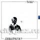 "АКВАРИУМ - ""Табу"" CD"