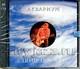 """АКВАРИУМ - """"Центр Циклона"""" 2 CD"""