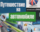 АНГЛИЙСКИЙ за рулём (Путешествие на авто)  - ДВД