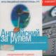 АНГЛИЙСКИЙ за рулём (Спортивный туризм)  - 2 CD