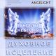 """ANGELIGHT - """"Духовное исцеление: Ангелы небесные"""" CD"""