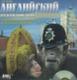 АНГЛИЙСКИЙ ЯЗЫК для общения  - CD-ROM
