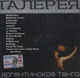 "Сборник ""Аргентинское танго"" - CD"