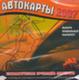 АВТОКАРТЫ - СД-ROM