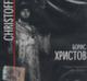 ХРИСТОВ Борис -  мр3