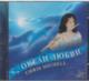 """CHRIS MICHELL - """"Океан Любви"""" - CD"""