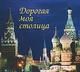 """ДОРОГАЯ МОЯ СТОЛИЦА - """"Песни о Москве"""" CD"""