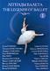 Легенды балета (часть 1) DVD