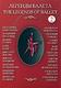 Легенды балета (часть 2) DVD