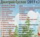"""Суслов Дмитрий  """"Не наливайте Деду Морозу - СД"""