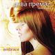 "DEVA PREMAL / ДЭВА ПРЕМАЛ - ""Embrace"" CD"