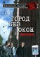 """ДДТ - """"Город без окон. Вход-Выход""""  2 DVD"""