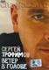 """ТРОФИМОВ СЕРГЕЙ - """"Ветер в голове""""  DVD"""
