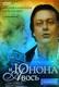 ЮНОНА И АВОСЬ - рок опера 1973г. DVD