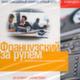 ФРАНЦУЗСКИЙ за рулём (ДЕЛОВОЙ)  - 2 CD