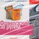 ФРАНЦУЗСКИЙ за рулём (ШОПИНГ)  - 2 CD