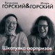 """ГОРСКИЙ & ГОРСКИЙ (ВЯЧЕСЛАВ + ИГОРЬ) - """"Шкатулка сюрпризов"""" CD"""