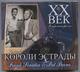 "FRANK SINATRA & PAT BOONE - ""ХХ век Ретропанорама"" 2 СД"
