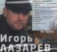 """Лазарев Игорь """"Не тужи!"""" - СД"""