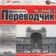 Переводчик Итальянско-русский  - СД-ROM