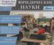 ЮРИДИЧЕСКИЕ НАУКИ (для студентов)  ч.1 - СД-ROM
