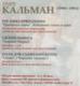 Кальман Имре мр3