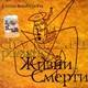 "КАМБУРОВА ЕЛЕНА - ""Романс о жизни и смерти"" CD"