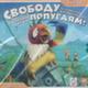 """ПОПУГАЙ КЕША """"Свободу попугаям"""" - PC CD-ROM"""