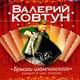 "КОВТУН ВАЛЕРИЙ - ""Брызги шампанского"" CD"