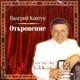 """КОВТУН ВАЛЕРИЙ - """"Откровение"""" - CD"""