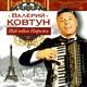"""КОВТУН ВАЛЕРИЙ - """"Под небом Парижа"""" CD"""