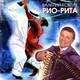 """КОВТУН ВАЛЕРИЙ - """"Рио-Рита"""" - CD"""