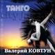 "КОВТУН ВАЛЕРИЙ - ""Танго"" - CD"