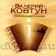 """КОВТУН ВАЛЕРИЙ - """"Утомленное солнце"""" CD"""