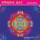 "КРИШНА ДАС - ""Врата Веры"" CD"