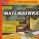 МАТЕМАТИКА ( Ч.1) - СД-ROM
