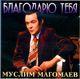 """МАГОМАЕВ МУСЛИМ - """"Благодарю тебя"""" CD"""