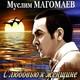 """МАГОМАЕВ МУСЛИМ - """"С любовью к женщине"""" CD"""