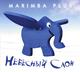 """MARIMBA PLUS МАРИМБА ПЛЮС - """"Небесный слон"""" CD"""