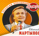 """МАРТЫНОВ ЕВГЕНИЙ - """" Золотая коллекция ретро"""" CD"""