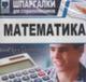 МАТЕМАТИКА ( для старшеклассников) - СД-ROM