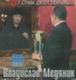 """Медяник Владислав  """"...НЕ ЗАРЕКАЙСЯ"""" - СД"""