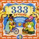 333 ЛУЧШИЕ ДЕТСКИЕ ПЕСНИ / 3 mp3 BOX